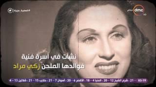 في ذكرى ميلادها.. لماذا تميزت ليلى مراد عن باقي الفنانات؟