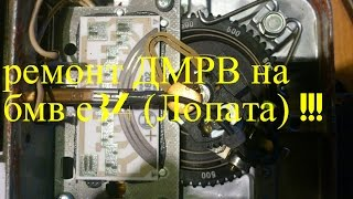 Жөндеу ДМРВ БМВ Е34 күрекпен