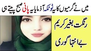 Summer Skin Whitening Beauty Drink For Girls And Boys In Urdu | Anam Home Remedy