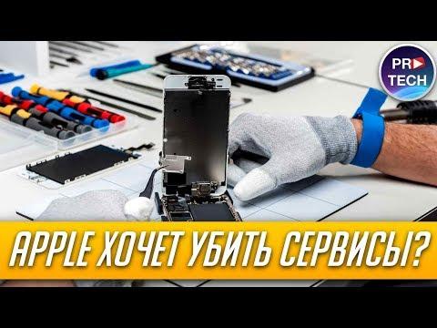 Что нужно знать о ремонте IPhone? | ProTech