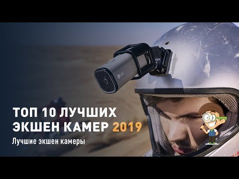 ТОП 10 экшен камер 2019