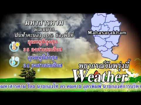 พยากรณ์อากาศประจำวันที่ 10 มีนาคม 2556