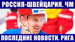 Хоккей ЧМ 2021 Россия Швейцария Последние новости Легионеры сборной России ощутимая помощь