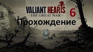 Прохождение Valiant Hearts: The Great War - 6 серия