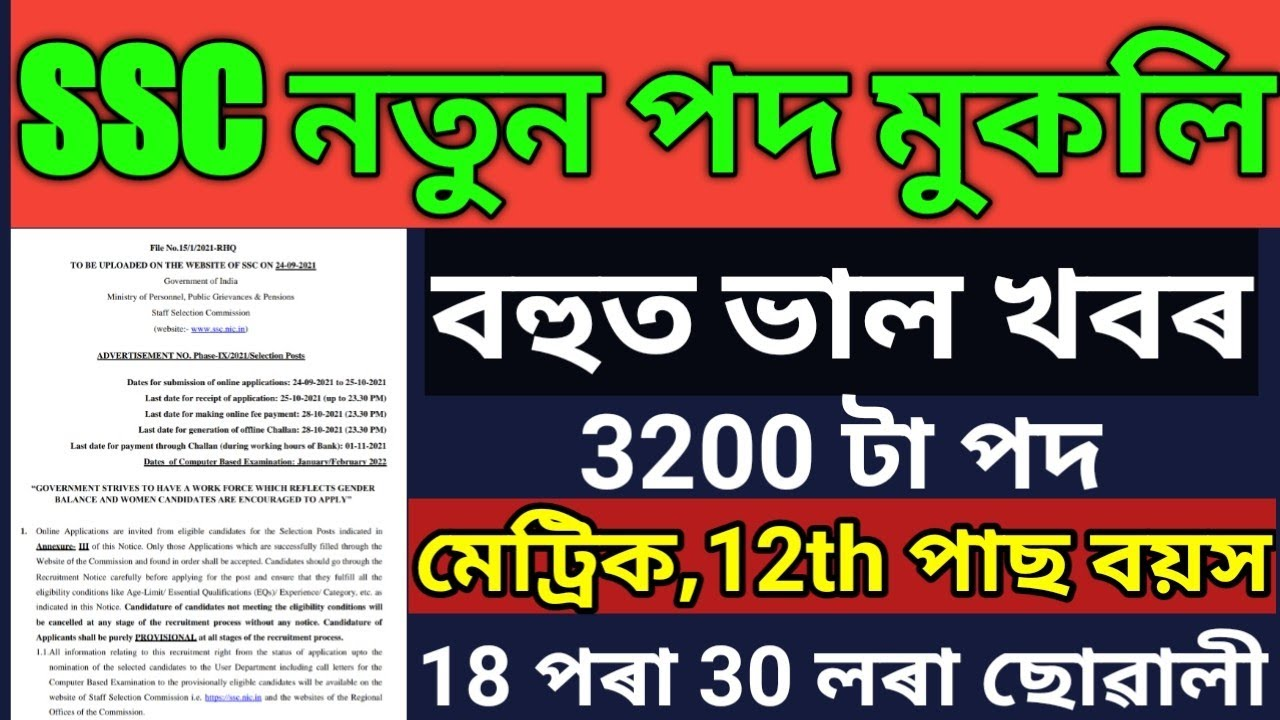 Download SSC New vacancy 2021 // Apply online 10th,12th pas Job male/Female