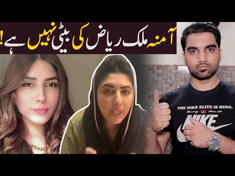 Amna Usman Is Not Daughter Of Malik Riaz Who Attacked Uzma Khan | MR NOMAN ALEEM