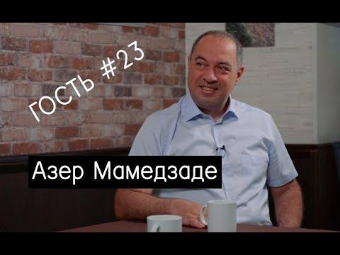 Азер Мамедзаде. Похудеть