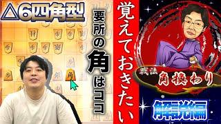 【#092】(解説編) 角換わり腰掛け銀 覚えておきたい△6四角型!