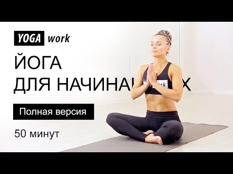 йога дома видео уроки