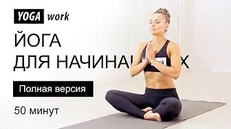 Йога (1 час) - YouTube
