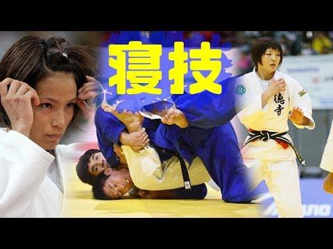 【柔道寝技まとめ】JUDO GROUNDWORK compilation【柔道技集2】