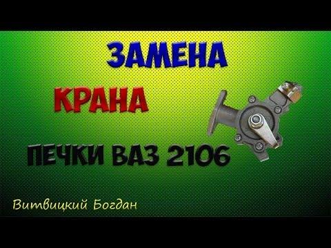Замена крана отопителя печки Ваз 2106 классика