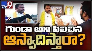 Mukha Mukhi with TDP MLA Chintamaneni Prabhakar - TV9