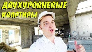 Ход строительства ЖК Озерный в Сочи // Двухуровневые квартиры