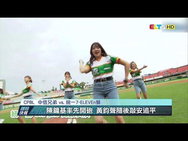 愛爾達電視20190915│【CPBL】恰恰台南最終戰 兄弟延長賽3:2險勝統一