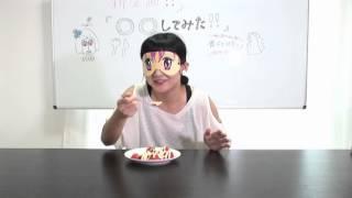西永彩奈ちゃんが、いろんなことに挑戦する企画「○○やってみた!」。 今...