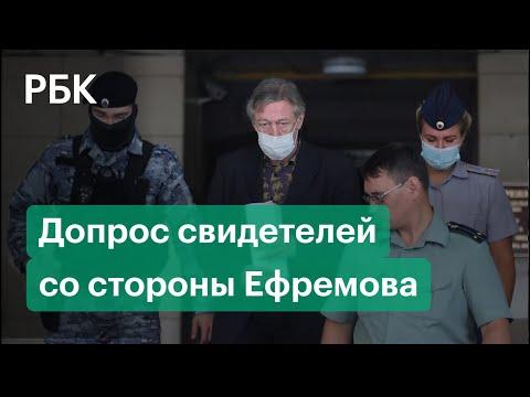 Суд над Михаилом Ефремовым: допрос свидетелей защиты