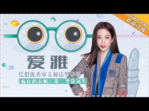 《我是大美人�1017期:秋冬时尚 Queen【芒果TV精选频道】