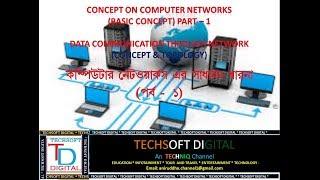 Basic of Computer Networking Concept (Part I )।। কম্পিউটার টিউটোরিয়ালস নেটওয়ার্কিং  বেসিক  ।।।।