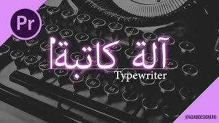 المصمم آدم | أكتب بتأثير الآلة كاتبة في أدوبي بريميير Typewriter