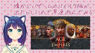 【Age of Empires II: Definitive Edition】大好きなAoE2がリメイクされたので遊んでみる【Vtuber】