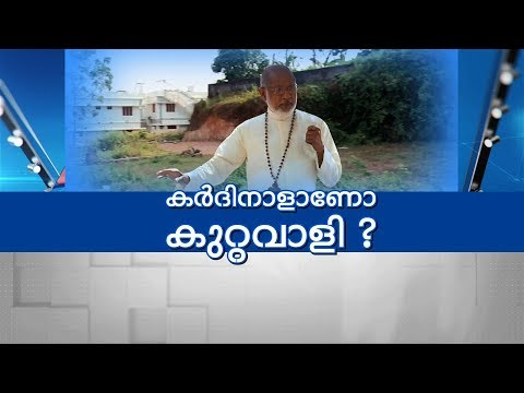 Is Cardinal In The Dock?| Super Prime Time| Part 4| Mathrubhumi News