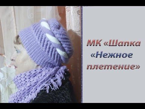 """МК """"Объемная шапка """"Нежное плетение"""". Вяжем спицами"""