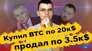 Кто и почему покупал Bitcoin по 20 000$, а продавал по 3500$?