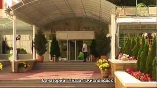 Санаторий Плаза, Кисловодск(, 2012-10-24T12:02:44.000Z)
