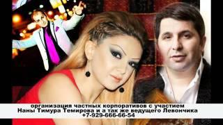 "NANA & TIMUR TEMIROV ""ТЫ ТЫ ТЫ""  авт.Арсен Касиев"