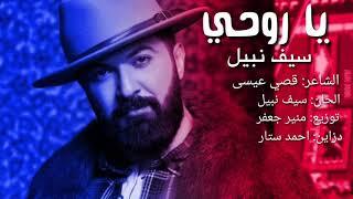 Saif Nabeel - Ya Rouhi ( حصريآ ) |  سيف  نبيل - ياروحي