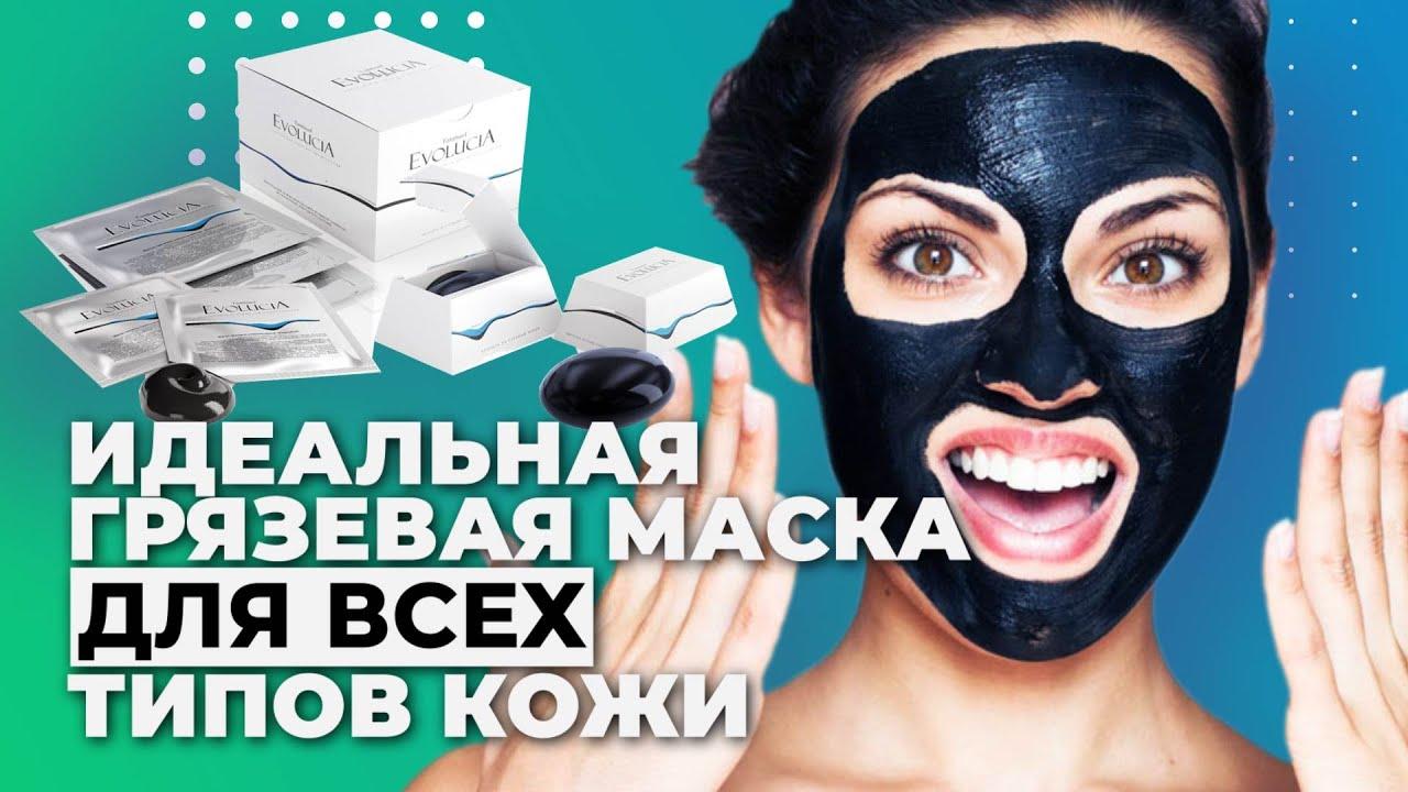 Идеальная грязевая маска для всех типов кожи