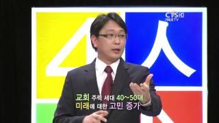 4인4색 시즌3 최윤식 박사