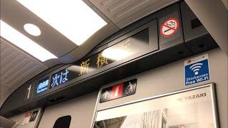 JR東海道新幹線途中駅新幹線車内チャイム『AMBITIOUS JAPAN !』+車内アナウンス