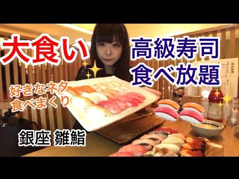 【大食い】高級お寿司の食べ放題!ひたすら寿司食べる【食べ放題】