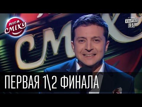 лига смеха 2 сезон полуфинал
