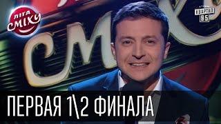 Лига Смеха - первый полуфинал - полный выпуск |  эфир от 3 октября 2015 юмор шоу