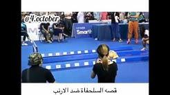 1ea343ac5ab04 قصة السلحفاة ضد الأرنب طلعت حقيقه 😰 - Duration  0 40.