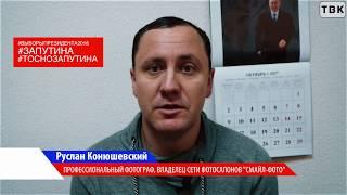 Руслан Конюшевский #ЗАПУТИНА