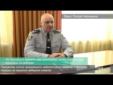 Телеканал АНТЕНА: На Черкащині відкрили два кримінальні провадження щодо порушень на виборах
