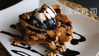 法式吐司做法 Easy French Toast recipe / Pain perdu