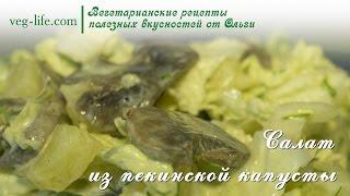 Салат из пекинской капусты | Вегетарианские рецепты