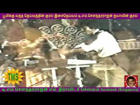 Ilamai Kalam enge. Live  t. M. Soundarajan, p. Susheela