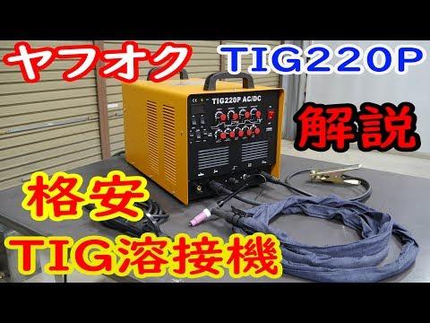 安いTIG溶接機買ってみた。(TIG220P)【MCW】