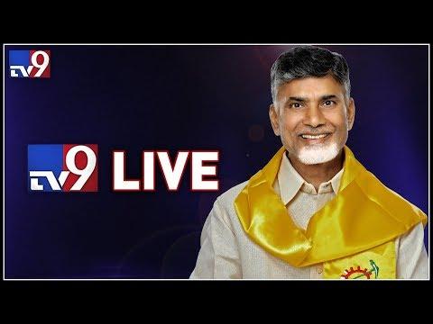 Chandrababu Public Meeting LIVE || Krishna district  - TV9