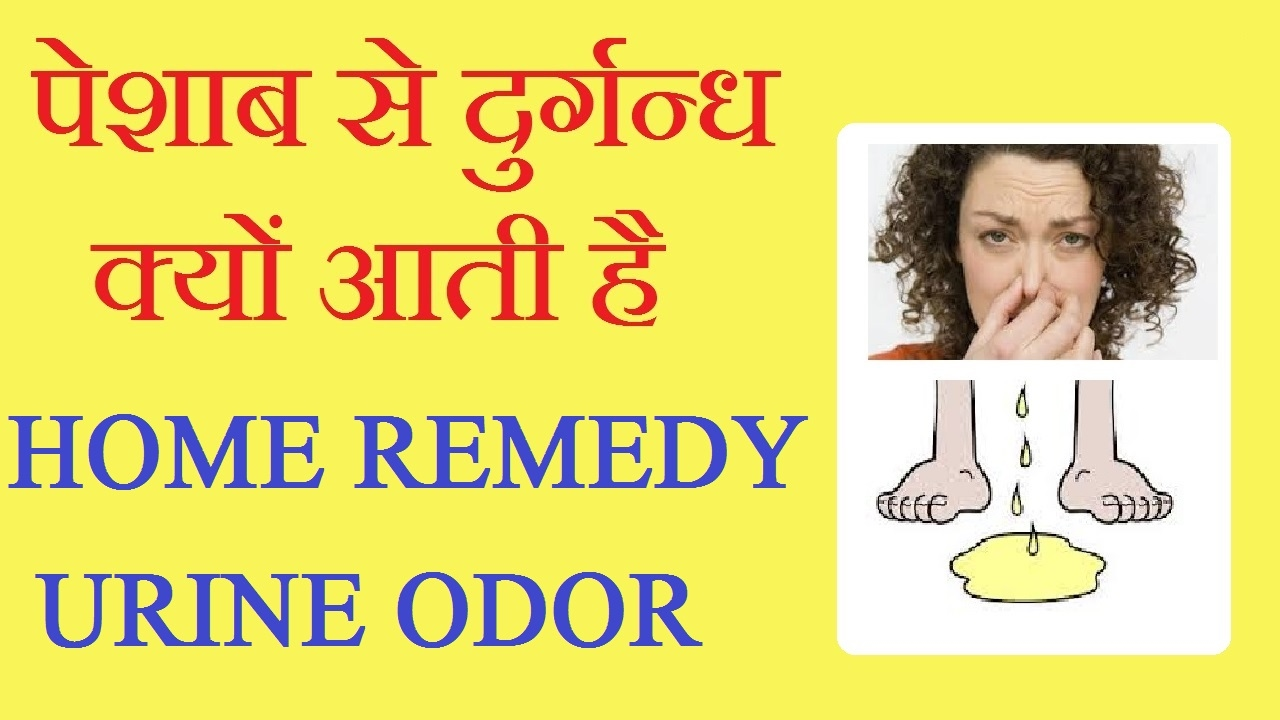 Change in urine odor