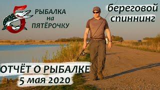 Отчёт о Рыбалке 5 мая 2020 Береговой нерестовый спиннинг