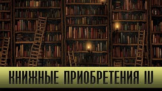 Книжные приобретения №4