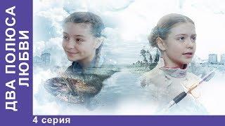 Два полюса любви. 4 серия. Сериал. Мелодрама. Новинка 2018. StarMedia