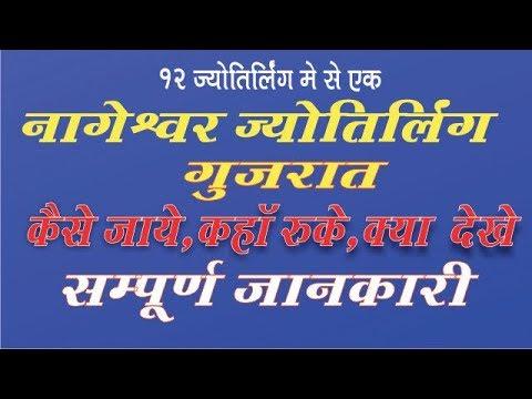 Nageshwar Jyotirlinga Dwarka Gujarat Complete Travel Guide